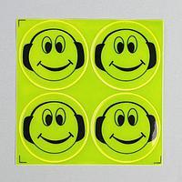 Светоотражающая наклейка 'Смайл', d 5 см, 4 шт на листе, цвет жёлтый