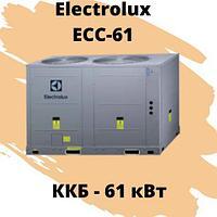 ККБ Electrolux ECC-61 61 кВт N = 19,8 кВт