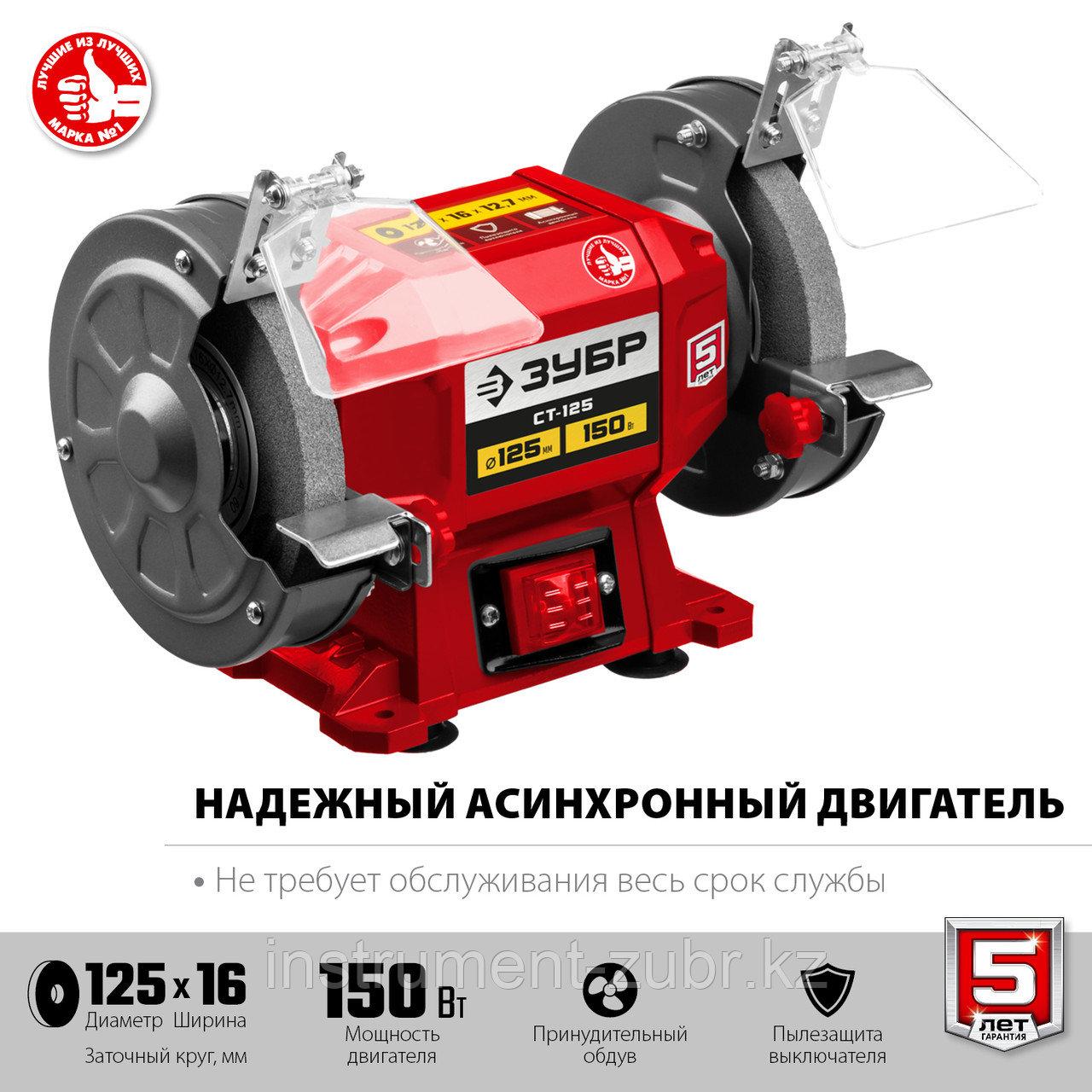 Заточной станок, d125 мм, 150 Вт, ЗУБР СТ-125