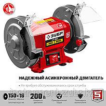 Заточной станок, d150 мм, 200 Вт, ЗУБР СТ-150