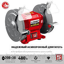 Заточной двойной станок, d 200 мм, 400 Вт, ЗУБР СТ-200