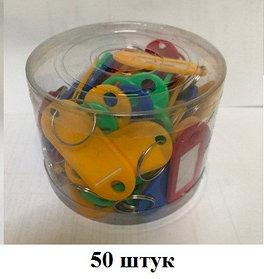 Брелок для ключей, 2x6см, пластик в упаковке 50шт