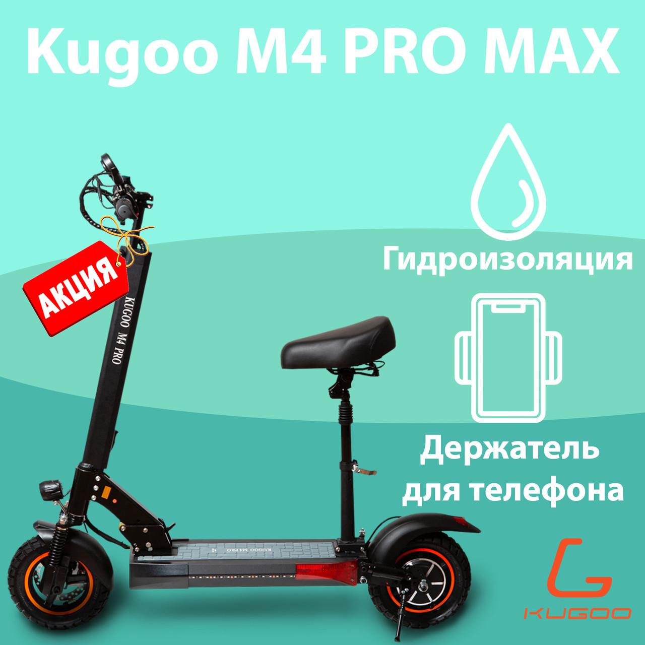 Электросамокат Kugoo M4 Pro Маx 18Ah (2020г), с полной гидроизоляцией