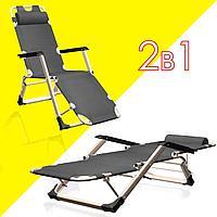 Кресло шезлонг кровать складной раскладушка усиленный каркас с подголовником, подлокотниками серый