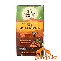 Чай Тулси с Имбирем и Куркумой от стресса (Tulsi ginger turmeric ORGANIC INDIA), 25 пак