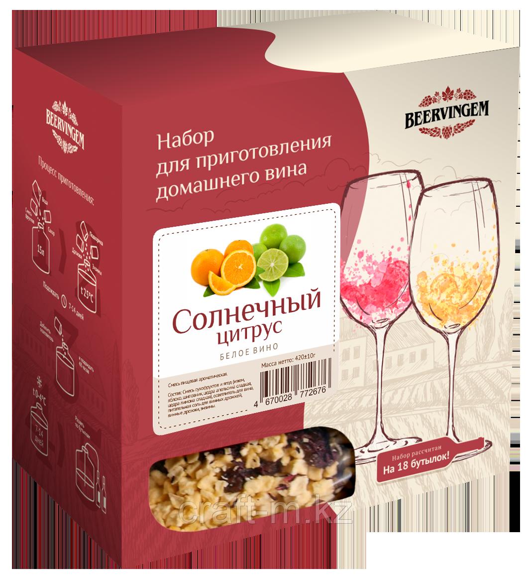 """Набор для приготовления домашнего вина Beervingem """"Солнечный цитрус"""" на 13,5 л"""
