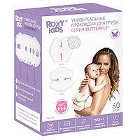 Универсальные прокладки для груди ROXY-KIDS BUTTERFLY 100 мл 60 штук