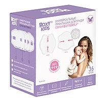 Универсальные прокладки для груди ROXY-KIDS BUTTERFLY 120 мл 36 штук