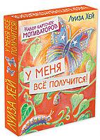 Книга «У меня всё получится! Набор карточек-мотиваторов», Луиза Хей