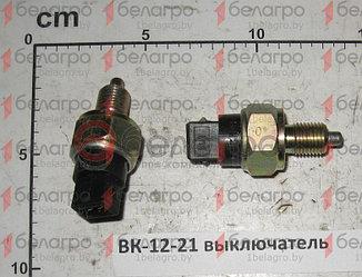 ВК-12-21 Выключатель МТЗ стоп сигналов (лягушка), Беларусь