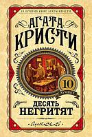 Кристи А.: Десять негритят. Европокет. 10 лучших книг Агаты Кристи