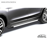 """Защита штатных порогов алюминиевый профиль Arbori """"Luxe Silver"""" 1700 серебристая Nissan X-TRAIL 2015-"""