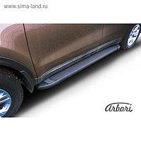 """Защита штатных порогов алюминиевый профиль Arbori """"Optima Black"""" 1700 черная Kia SPORTAGE 2016-"""