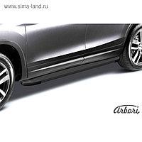 """Защита штатных порогов алюминиевый профиль Arbori """"Optima Black"""" 1700 черная Nissan X-TRAIL 2015-"""