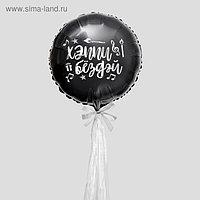 """Воздушный шар, полимерный, чёрный, с тассел лентой, 18"""""""