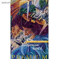 Азбука Premium. Русская проза. Изобретение Вальса. Набоков В.