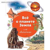 Визуальная энциклопедия «Всё о планете Земля и её обитателях»