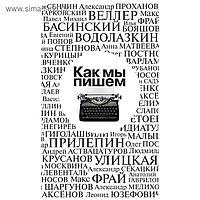 Русская проза. Как мы пишем. Улицкая Л., Водолазкин Е., Аствацатуров А.,...