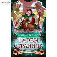 Хроники Придайна. Книга 4. Тарен-Странник. Александер Л.