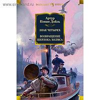 Иностранная литература. Знак четырех. Возвращение Шерлока Холмса. Дойль А.К.