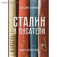 Сталин и писатели. Книга четвертая. Сарнов Б.