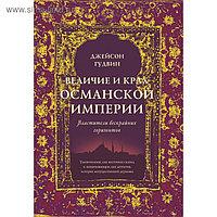 Города и люди. Величие и крах Османской империи.Властители бескрайних горизонтов (новая обложка)