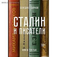 Сталин и писатели. Книга третья. Сарнов Б.