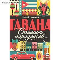 Города и люди. Гавана. Столица парадоксов. Курлански М.