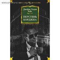 Иностранная литература. Классика детектива. Перстень Борджиа. Чейз Дж.Х.