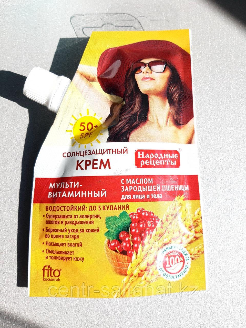 Солнцезащитный крем увлажняющий SPF 50 50 мл