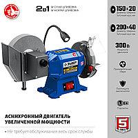 Заточной станок для мокрого и сухого шлифования, d150 / d200 мм, 500 Вт, ЗУБР ПТМ-150