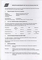 Инструкция по применению травильной пасты Stainclean ESAB