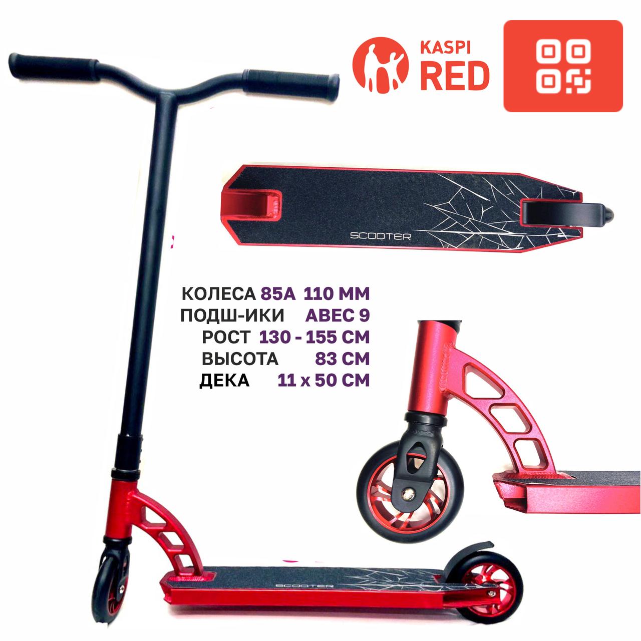 🛴 Трюковой самокат профессиональный Kick Scooter с усиленным хомутом и рулем 85 см, колесо 100мм - Красный