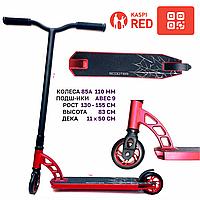 Трюковой самокат профессиональный Kick Scooter с усиленным хомутом и рулем 85 см, колесо 100мм - Красный