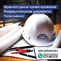 Проектирование/разрешительные документы