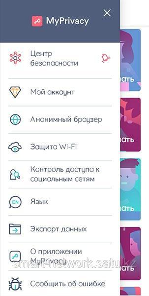 MyPrivacy - лицензия на 1 год 1 устройство (карта)