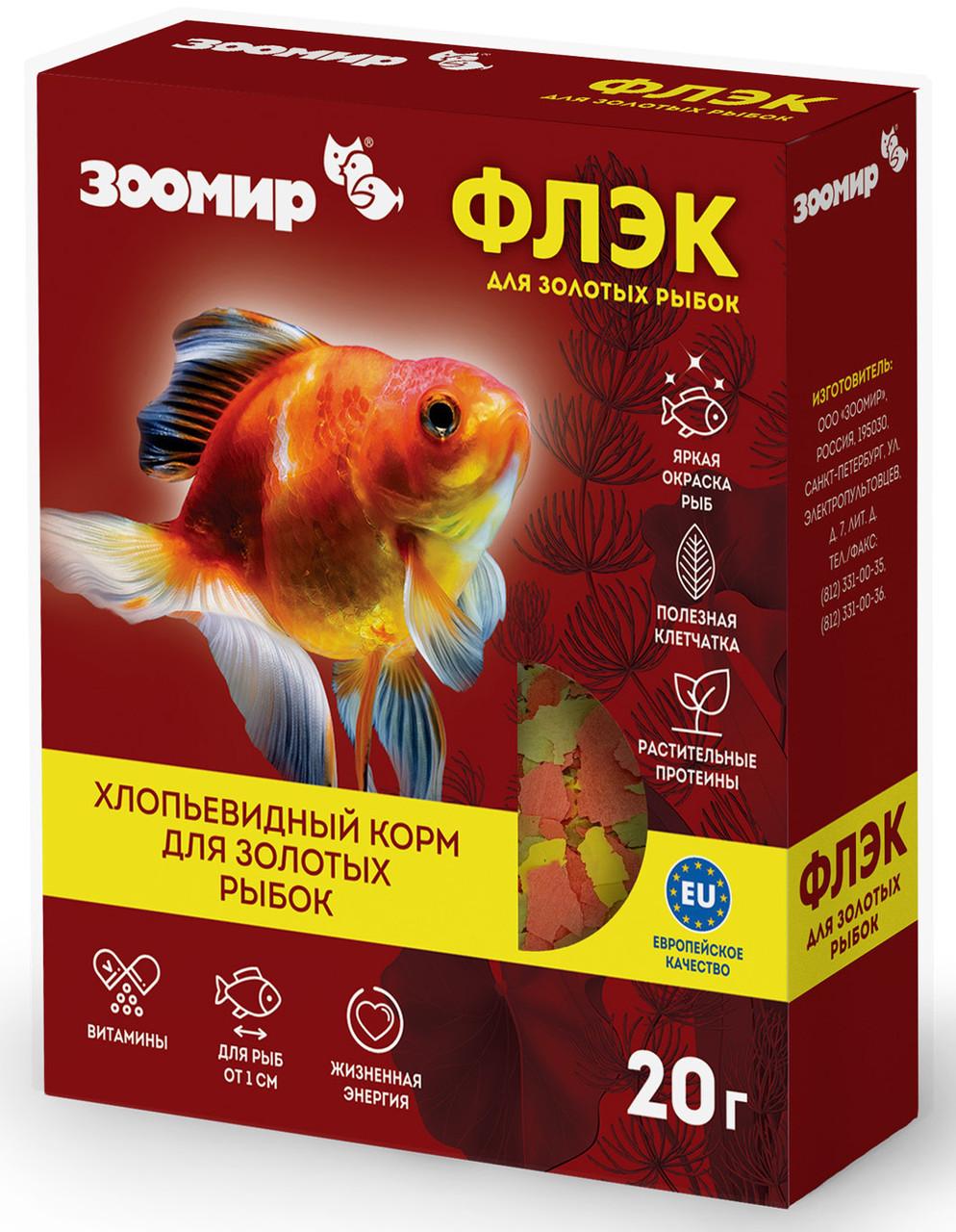 Флэк Корм для золотых рыбок, хлопья