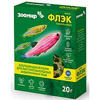 Флэк Корм для рыбок растительный