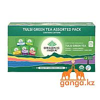 Ассорти зеленого чая Тулси (Tulsi green tea assorted pack ORGANIC INDIA), 25 пакетиков