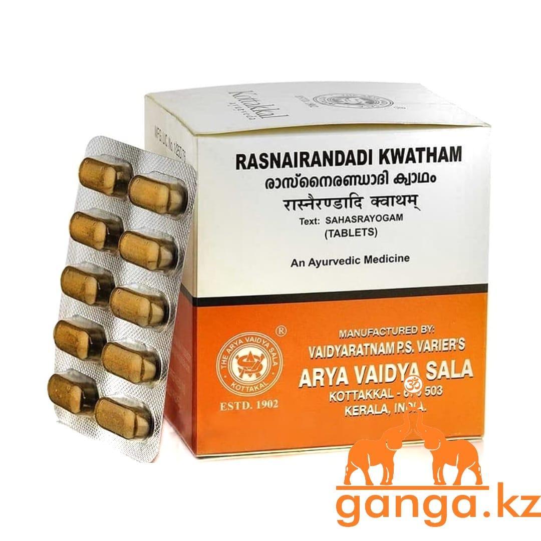 Раснаирандади Кватхам при ревматических заболеваниях (Rasnai Randadi Kwatham ARYA VAIDYA SALA), 100 таб.