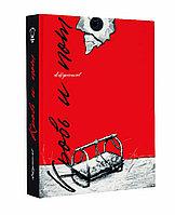 """Книга """"Кровь и Пот"""", Абдижамил Нурпеисов, Твердый переплет"""