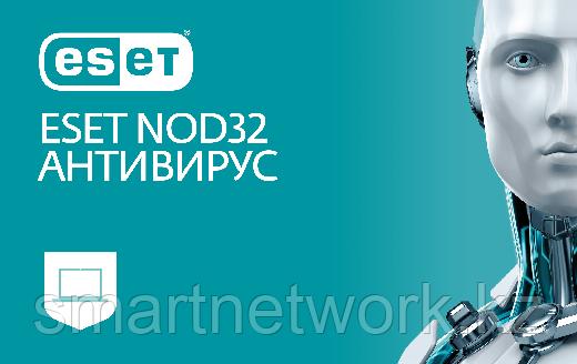 Eset NOD32 Антивирус электронная лицензия на 1 год на 3 ПК или продление 20 месяцев