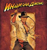 Индиана Джонс, Indiana Jones