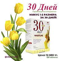 30 ДНЕЙ - безопасное снижение веса и очищение печени