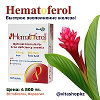 Гематоферол-SR - профилактика и комплексная терапия железодефицитной анемии