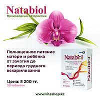 Натабиол - поливитаминный комплекс для беременных и кормящих