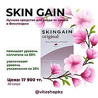 Скингейн №30 саше - коллаген для омоложения кожи