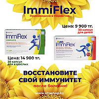 Иммифлекс взрослый- укрепление иммунитета
