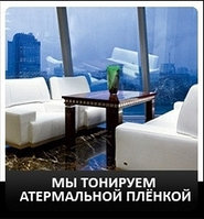 Пленка блокирующая Wite Out  Black Out