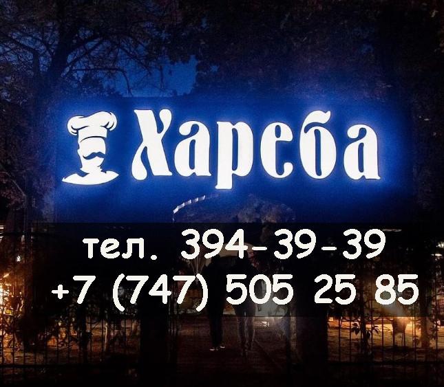 """Поминальные обеды в кафе """"Хареба"""" (до 60 человек)"""